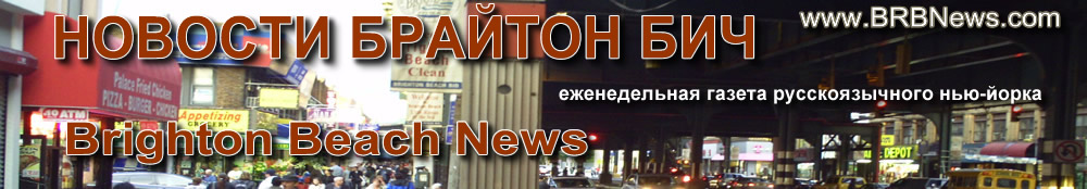 Одноклассники.ру бесплатно в газете Новости Брайтон Бич