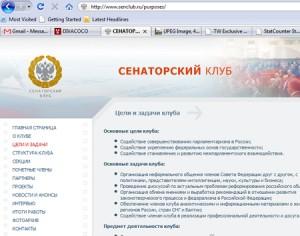 senclub.ru сенаторский клуб России