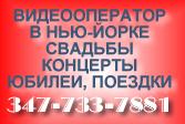 vIDEO-OPERATOR-ny