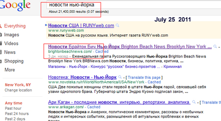 New York News on Russian Google