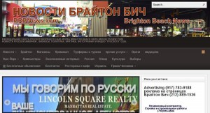 Brighton Beach New York Ryssian News online