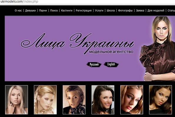 Лица Украины модельное агенство из Киева