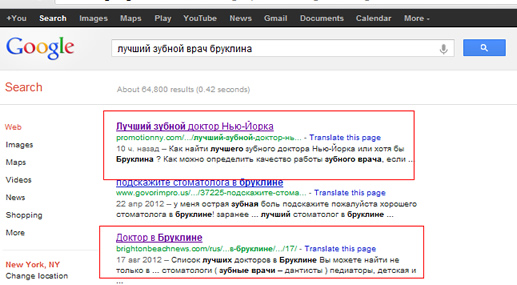The Best Doctor of Brooklyn New York Russian google 2012