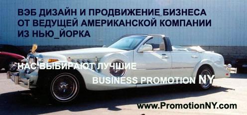 Русская реклама услуги в Нью-Йорке