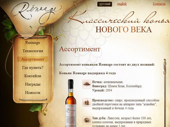 Brandy-Renuage-Ukraine